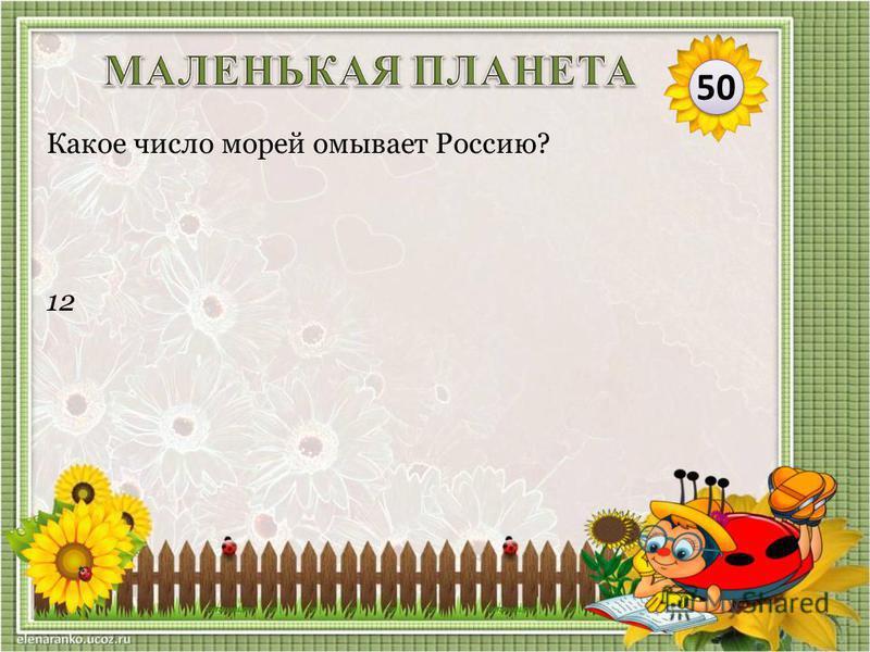 12 Какое число морей омывает Россию? 50