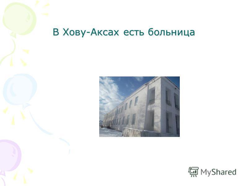 В Хову-Аксах есть больница