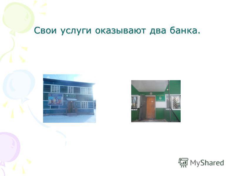 Свои услуги оказывают два банка.