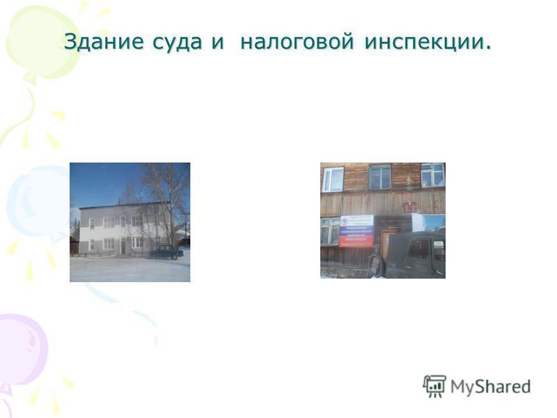 Здание суда и налоговой инспекции.