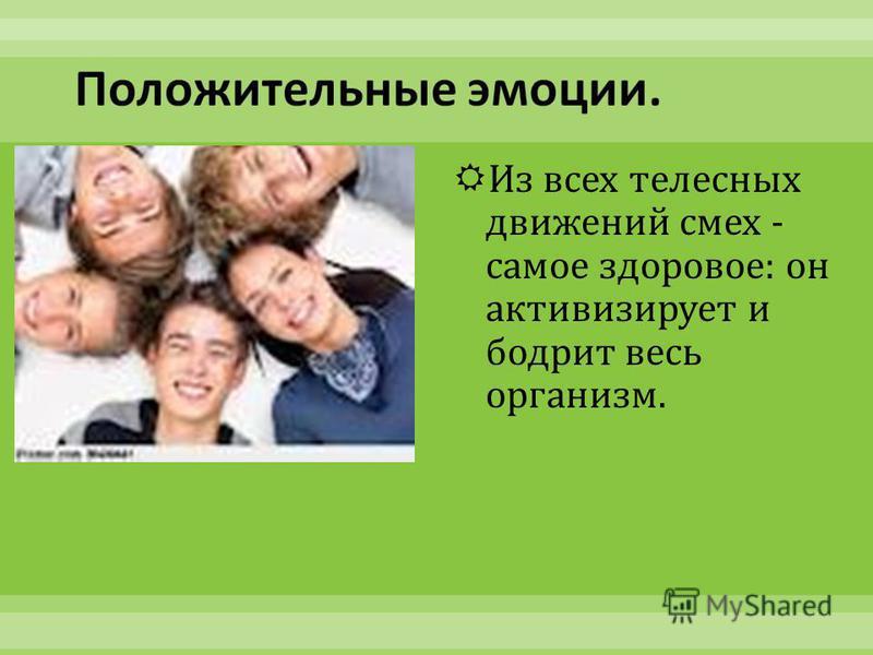 Из всех телесных движений смех - самое здоровое: он активизирует и бодрит весь организм.