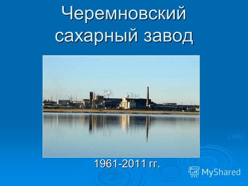 Черемновский сахарный завод 1961-2011 гг.