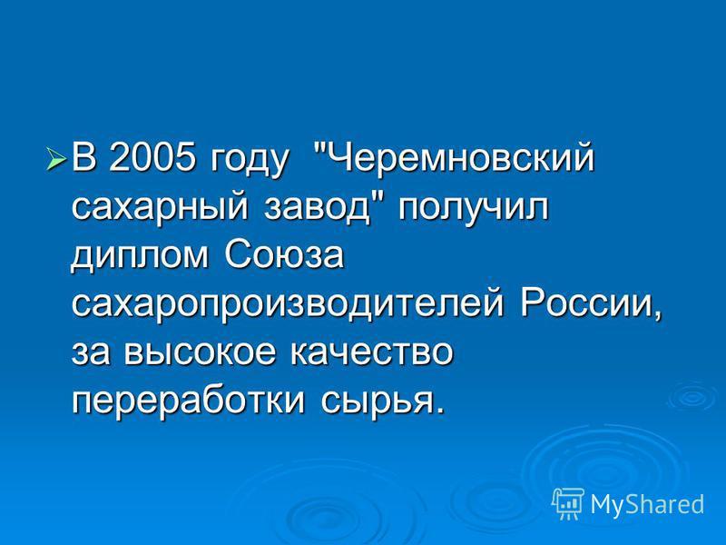 В 2005 году
