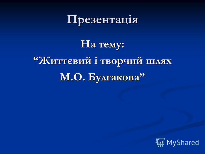 Презентація На тему: Життєвий і творчий шлях М.О. Булгакова