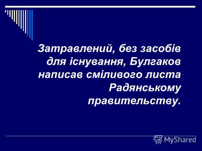 Затравлений, без засобів для існування, Булгаков написав сміливого листа Радянському правительству.