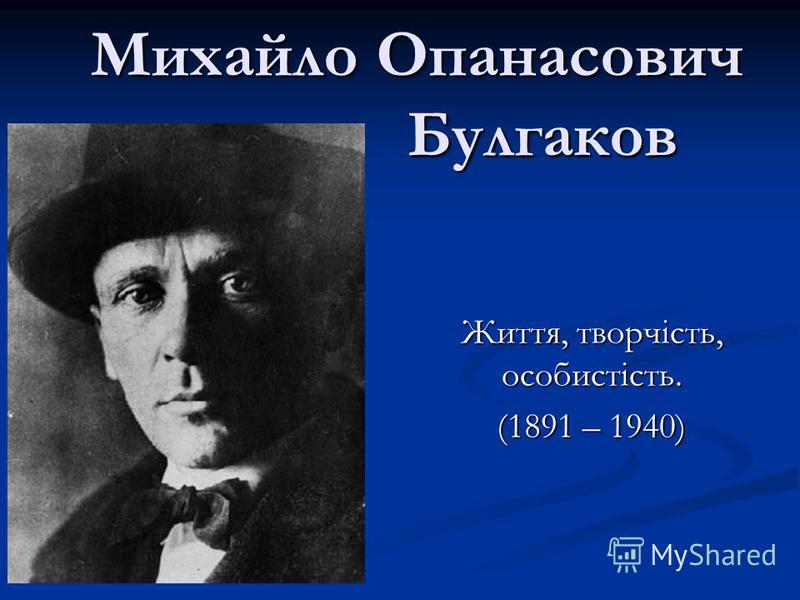 Михайло Опанасович Булгаков Життя, творчість, особистість. (1891 – 1940)