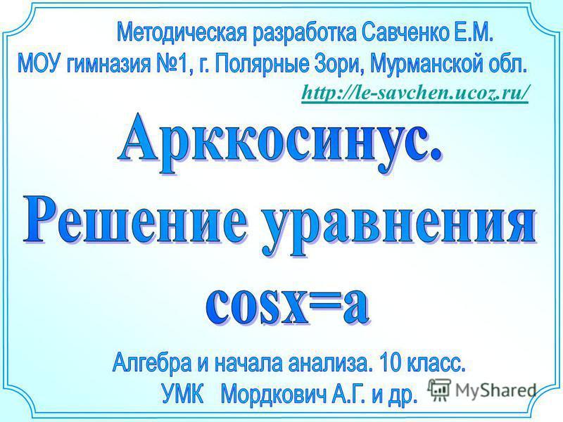 http://le-savchen.ucoz.ru/