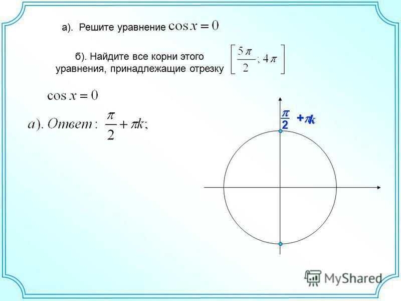 а). Решите уравнение б). Найдите все корни этого уравнения, принадлежащие отрезку + k 2
