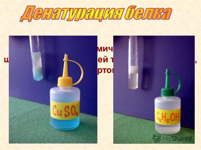 Под действием химических веществ – щелочей, кислот, солей тяжелых металлов, спиртов.