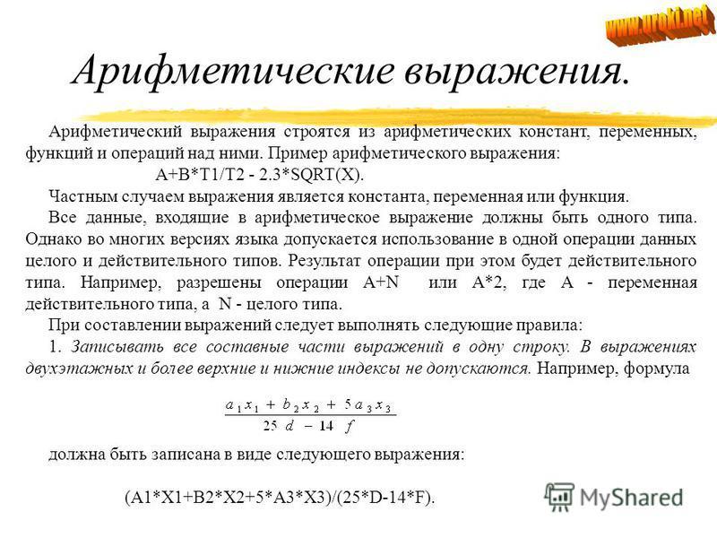 Рассмотрим некоторые стандартные функции: SQRT(X) - вычисляет корень квадратный из аргумента X, что соответствует математической записи ; SQR(X) - вычисление квадрата аргумента X, что соответствует математической записи SIN(X) - вычисляет синус аргум