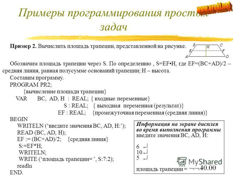 Примеры программирования простых задач Пример 1. Вычислить объем шара V с радиусом R по формуле Составим программу так, чтобы можно было вычислять объем шара при любых значениях радиуса. Для этого воспользуемся не оператором присваивания R:=0.2, а оп