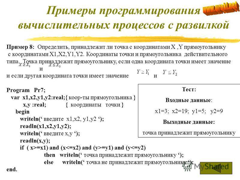 Пример 7 : Даны целочисленные значения А и В. Если А=В, вывести Y=3. Если A B вывести Y=3. Составим программу. Программа. Program Pr6; Var a,b : integer; { вводимые данные } y : integer; { результат } begin writeln(введите значения А и В ); readln(a,