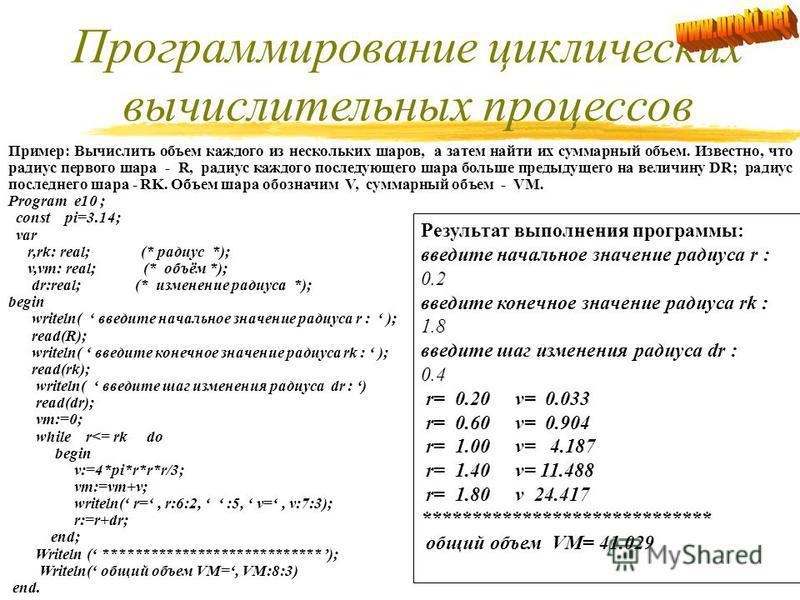 Пример: Даны действительные числа. Вычислить их среднее арифметическое. { среднеарифметическое} Pujgram CA; var i:integer; { параметр цикла} n: integer; { количество чисел} s :real; { вводимое число} t: real; { среднее арифметическое} begin t:=0; wri