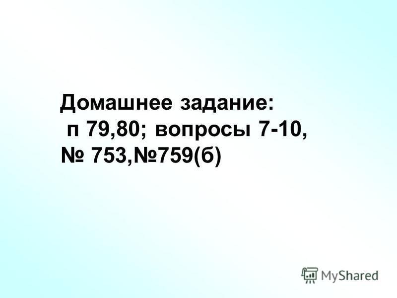 Домашнее задание: п 79,80; вопросы 7-10, 753,759(б)
