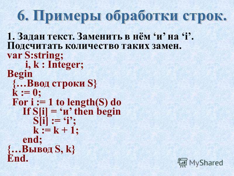 AnsiUpperCase(St) - возвращает строку, преобразовав все буквы к верхнему регистру (большие буквы). AnsiUpperCase( Среда Delphi! ) = СРЕДА DELPHI! AnsiLowerCase(St) - возвращает строку, преобразовав все буквы к нижнему регистру (маленькие буквы). Ansi