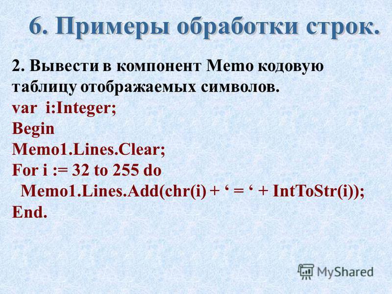 1. Задан текст. Заменить в нём и на i. Подсчитать количество таких замен. var S:string; i, k : Integer; Begin {…Ввод строки S} k := 0; For i := 1 to length(S) do If S[i] = и then begin S[i] := i; k := k + 1; end; {…Вывод S, k} End.