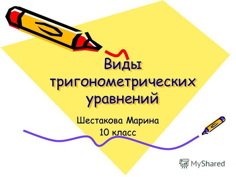 Виды тригонометрических уравнений Виды тригонометрических уравнений Шестакова Марина 10 класс