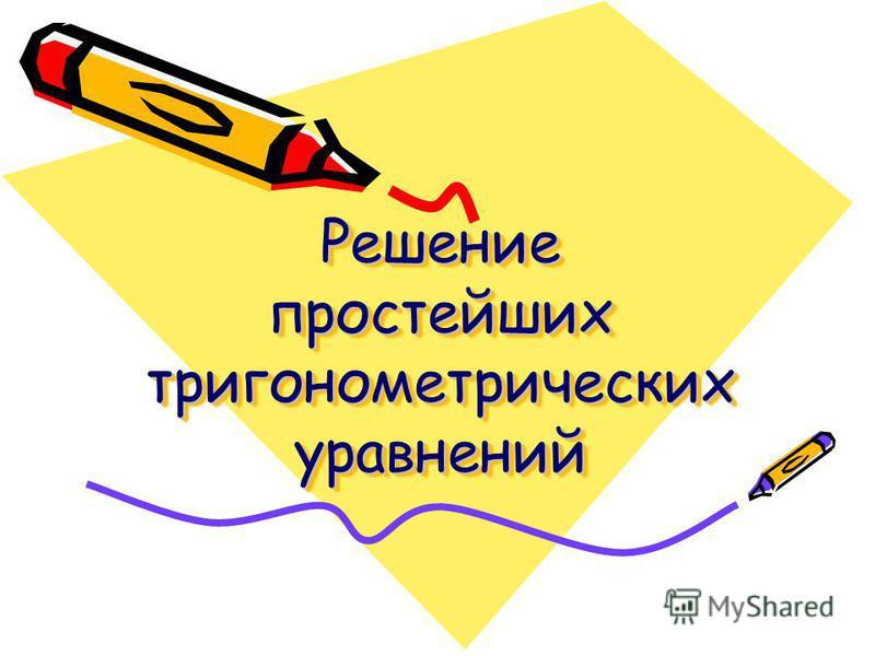 Решение простейших тригонометрических уравнений Решение простейших тригонометрических уравнений