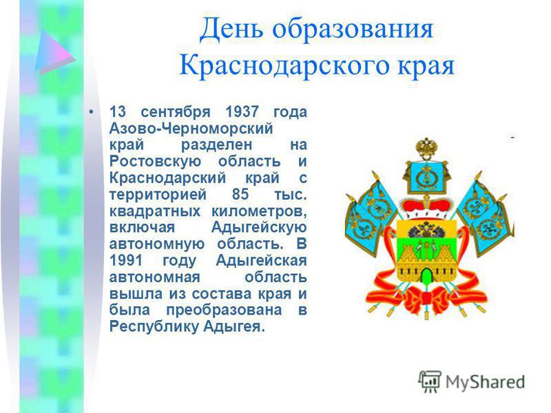 День образования Краснодарского края 13 сентября 1937 года Азово-Черноморский край разделен на Ростовскую область и Краснодарский край с территорией 85 тыс. квадратных километров, включая Адыгейскую автономную область. В 1991 году Адыгейская автономн