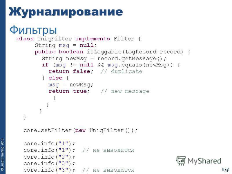 31 © Luxoft Training 2013Журналирование 9-31 Фильтры