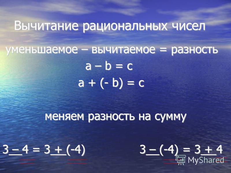 Вычитание рациональных чисел уменьшаемое – вычитаемое = разность уменьшаемое – вычитаемое = разность a – b = c a – b = c a + (- b) = c a + (- b) = c меняем разность на сумму 3 – 4 = 3 + (-4) 3 – (-4) = 3 + 4