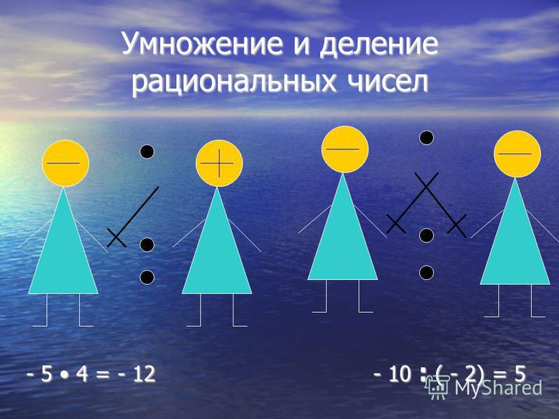 Умножение и деление рациональных чисел - 5 4 = - 12 - 10 : ( - 2) = 5 - 5 4 = - 12 - 10 : ( - 2) = 5
