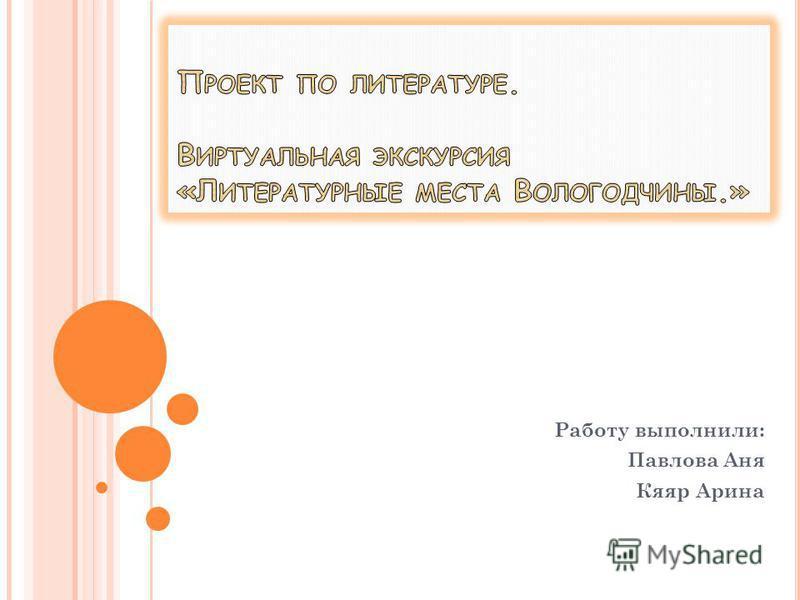 Работу выполнили: Павлова Аня Кяяр Арина