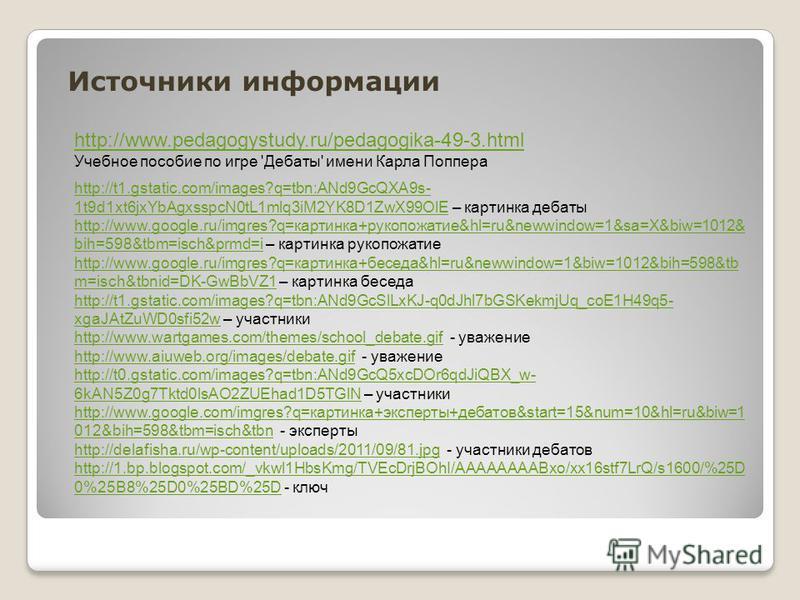 Источники информации http://t1.gstatic.com/images?q=tbn:ANd9GcQXA9s- 1t9d1xt6jxYbAgxsspcN0tL1mlq3iM2YK8D1ZwX99OlEhttp://t1.gstatic.com/images?q=tbn:ANd9GcQXA9s- 1t9d1xt6jxYbAgxsspcN0tL1mlq3iM2YK8D1ZwX99OlE – картинка дебаты http://www.google.ru/imgre