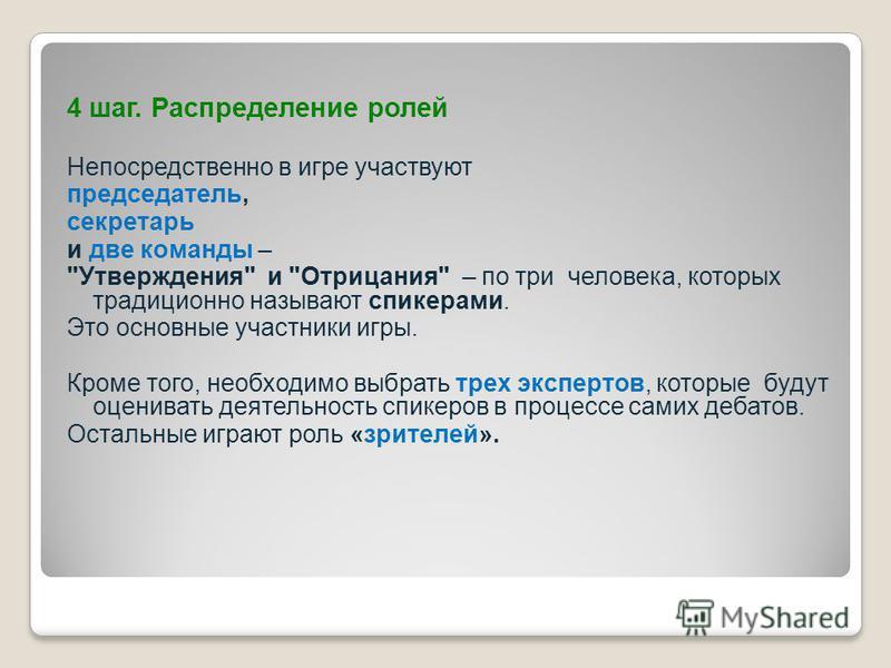 4 шаг. Распределение ролей Непосредственно в игре участвуют председатель, секретарь и две команды –