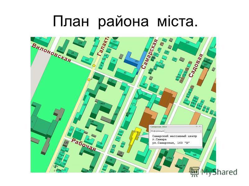 План района міста.