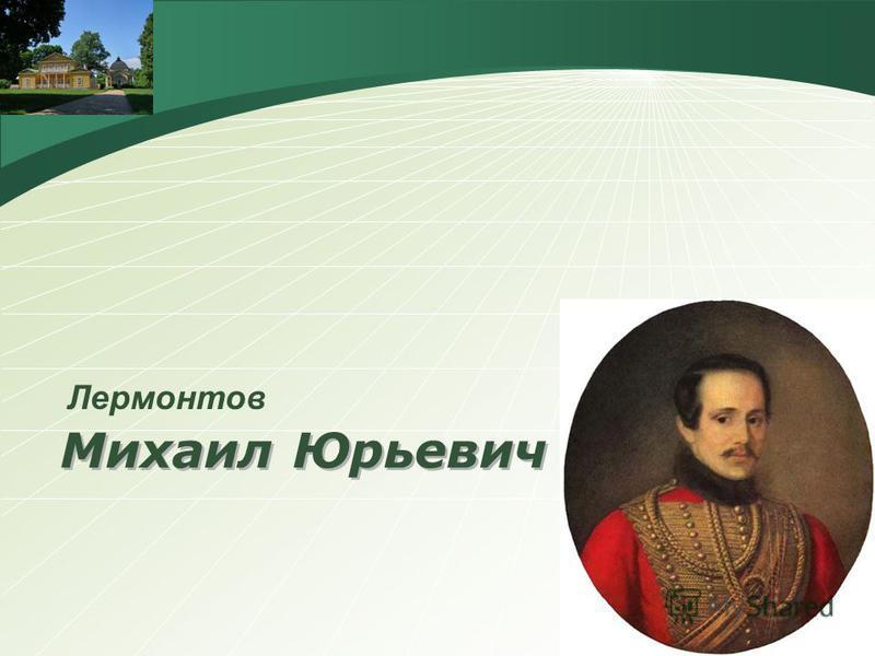 LOGO Михаил Юрьевич Лермонтов