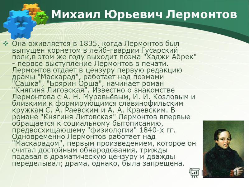 Она оживляется в 1835, когда Лермонтов был выпущен корнетом в лейб-гвардии Гусарский полк,в этом же году выходит поэма