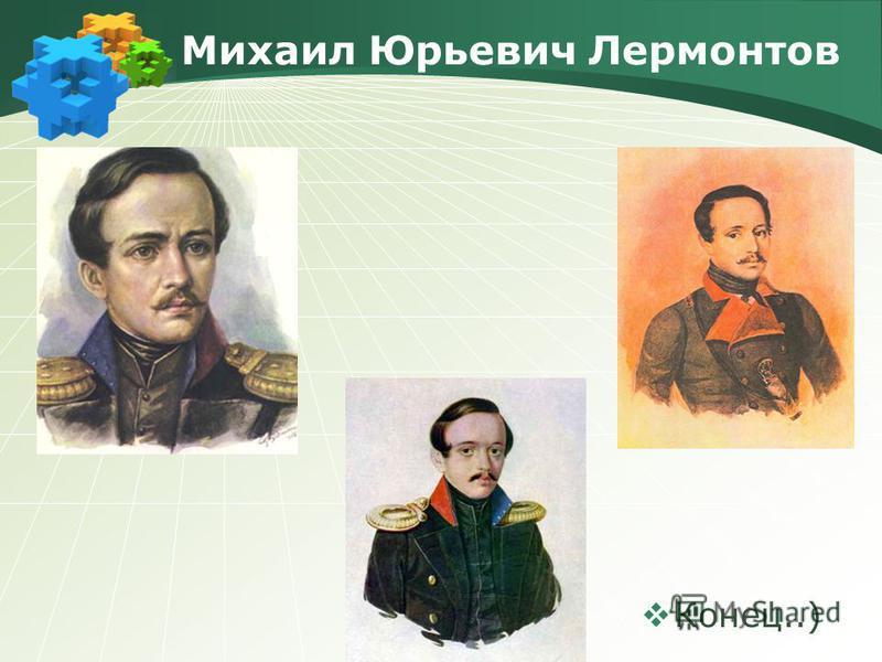 Конец..) Михаил Юрьевич Лермонтов