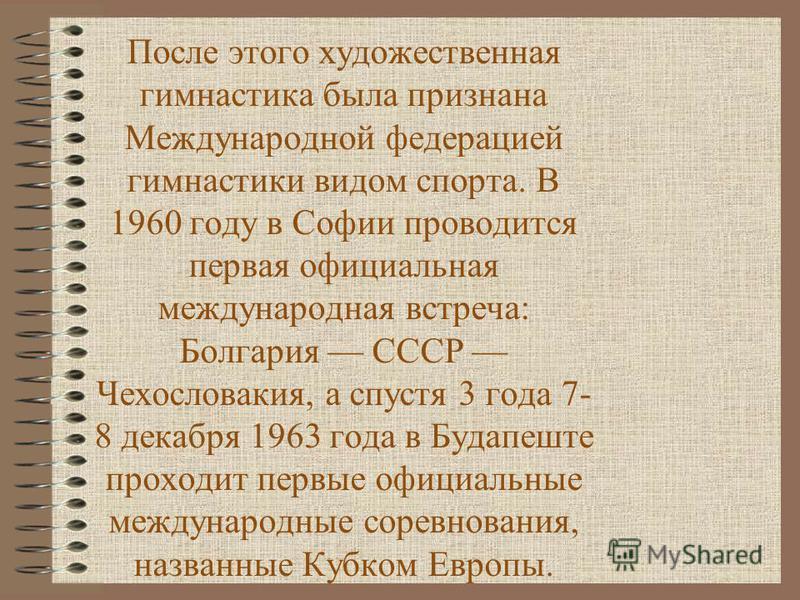 С 1949 ежегодно проводятся чемпионаты СССР, с 1965 соревнования на Кубок СССР по художественной гимнастики, с 1966 всесоюзные детские соревнования. Первой чемпионкой СССР в 1949 в Киеве стала Любовь Денисова (тренер Ю. Шишкарева). И в 1954 году появл