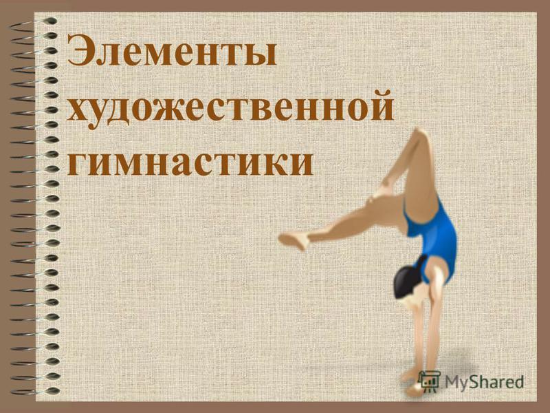В 1967 в мировой художественной гимнастике появляется принципиально новый командный вид соревнование по групповым упражнениям. В 1967 в Копенгагене состоялся первый чемпионат мира по групповым упражнениям. Тогда же советская команда завоевала золотые