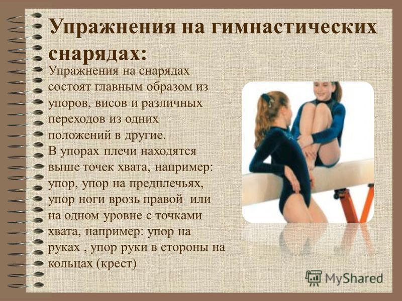 Относительно скамейки гимнаст может располагаться продольно, поперек, лицом, спиной, боком, а относительно стенки лицом, спиной, боком. При записи исходных положений относительно стенки или скамейки используются все указанные термины, в отличие от уп