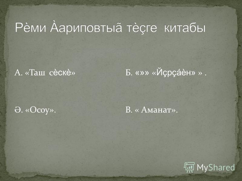 А. Уâымышлы. Ә. Бал âорто. Б. Âырмыåâа В. Бабай.