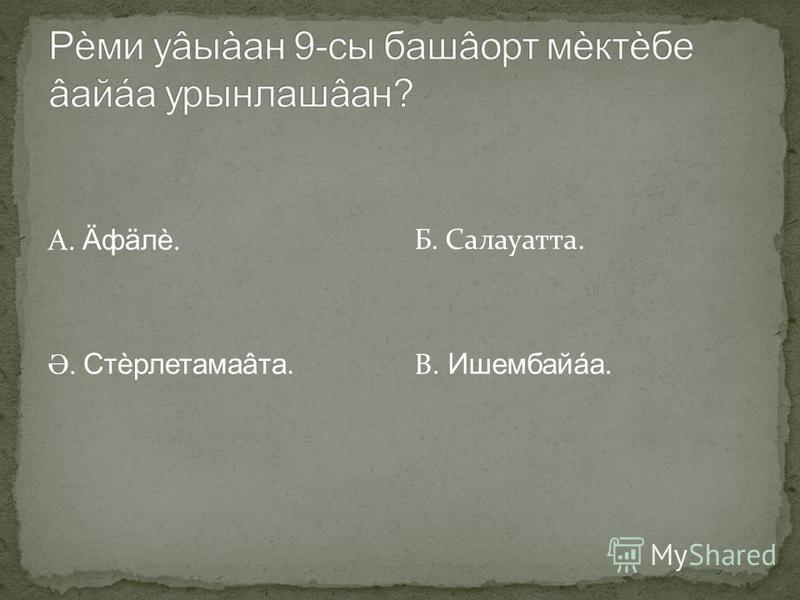 А. «Таш с èскè » Ә. «Осоу». Б. «»» « Йçрçáèн» ». В. « Аманат».