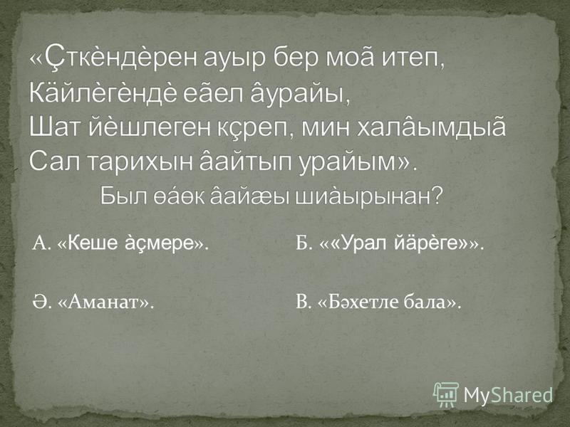 А. Äфäлè. Ә. Стèрлетамаâта. Б. Салауатта. В. Ишембайáа.