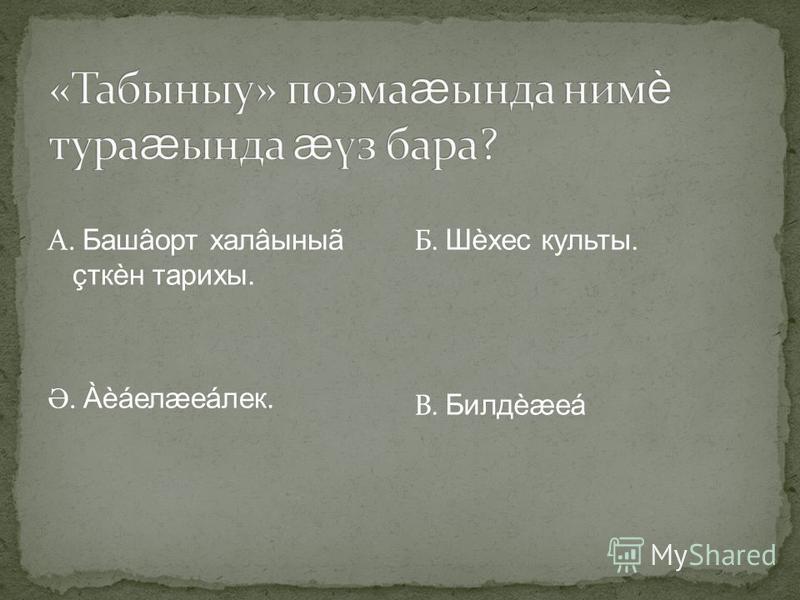 А. 1966. Ә. 1964. Б. 1954. В. 1957.