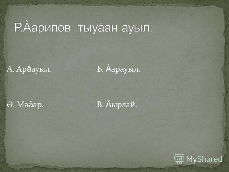 А. 1937 Ә. 1945. Б. 1947. В. 1957.