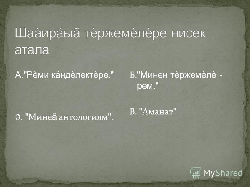 А. 9. Ә. 13. Б. 11. в. 10.