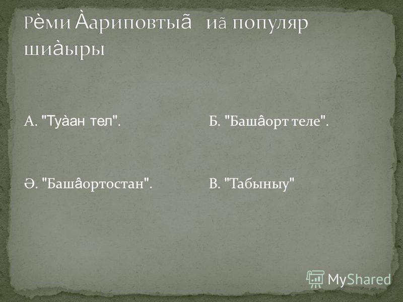 А. р ә ссам Ә. ша àир Б. яáыусы В. артист