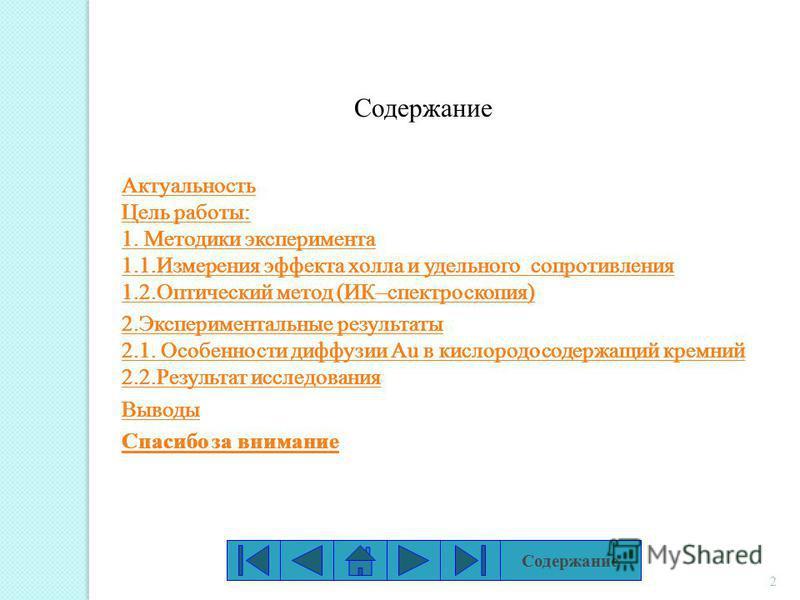 2 Актуальность Цель работы: 1. Методики эксперимента 1.1. Измерения эффекта холла и удельного сопротивления 1.2. Оптический метод (ИК–спектроскопия) 2. Экспериментальные результаты 2.1. Особенности диффузии Au в кислородосодержащий кремний 2. Результ