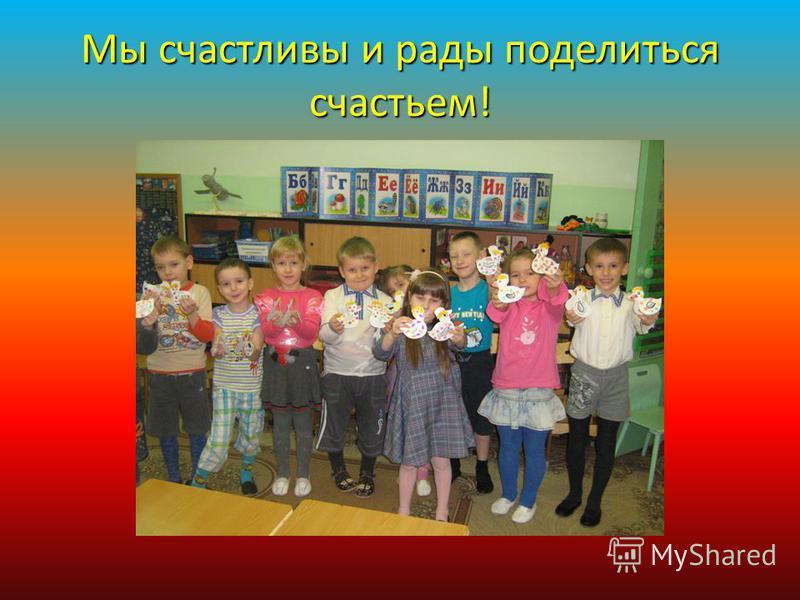 Мы счастливы и рады поделиться счастьем!