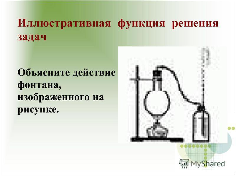 Иллюстративная функция решения задач Объясните действие фонтана, изображенного на рисунке.