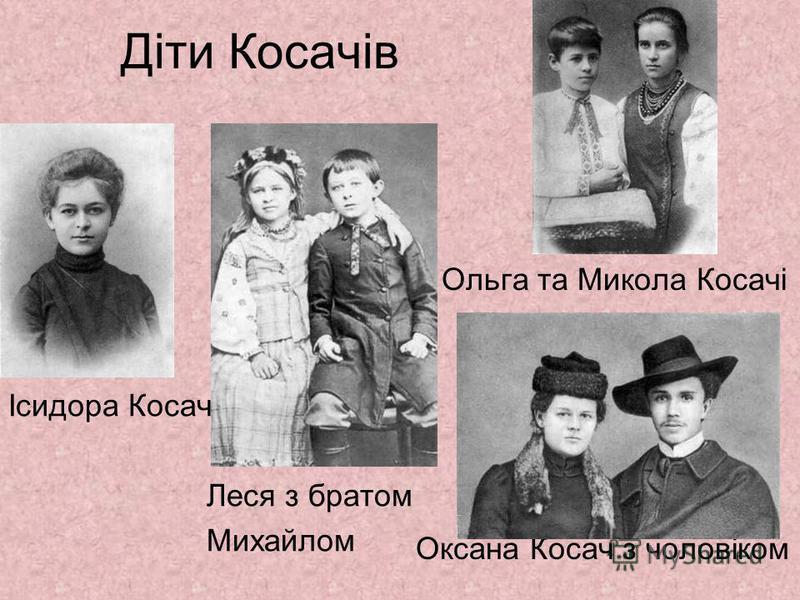 Діти Косачів Ісидора Косач Леся з братом Михайлом Ольга та Микола Косачі Оксана Косач з чоловіком