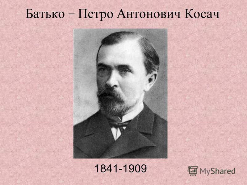 Батько – Петро Антонович Косач 1841-1909
