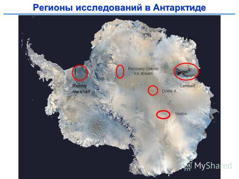 Регионы исследований в Антарктиде Lambert Ronne Ice shelf