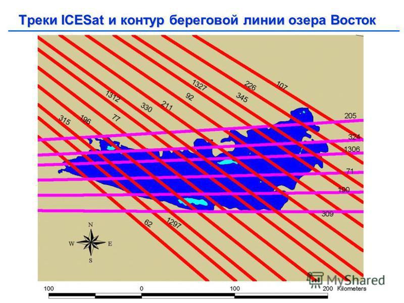 Треки ICESat и контур береговой линии озера Восток